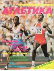 Лёгкая атлетика 1990 №07