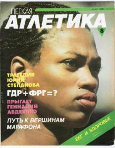 Лёгкая атлетика 1990 №08