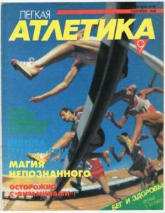 Лёгкая атлетика 1990 №09