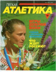 Лёгкая атлетика 1990 №10