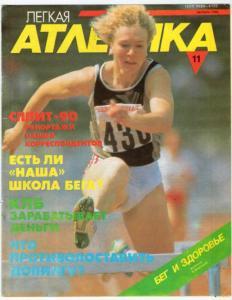 Лёгкая атлетика 1990 №11