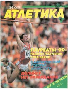 Лёгкая атлетика 1990 №12