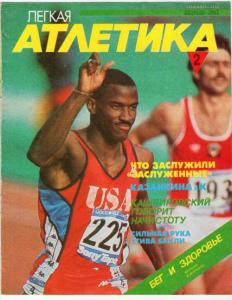 Лёгкая атлетика 1991 №02