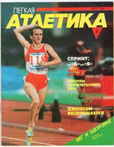 Лёгкая атлетика 1991 №03