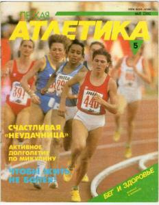 Лёгкая атлетика 1991 №05
