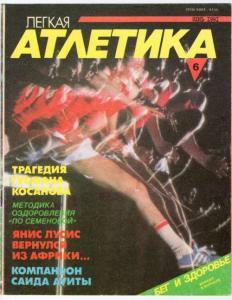Лёгкая атлетика 1991 №06