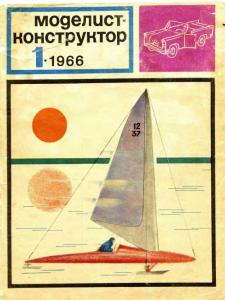 Моделист-конструктор 1966 №01
