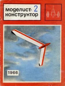 Моделист-конструктор 1966 №02