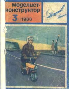 Моделист-конструктор 1966 №03