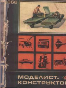 Моделист-конструктор 1966 №04
