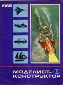 Моделист-конструктор 1966 №05