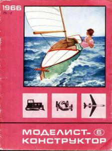 Моделист-конструктор 1966 №06