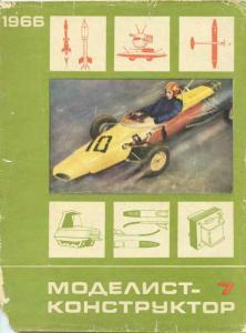 Моделист-конструктор 1966 №07