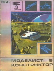 Моделист-конструктор 1966 №08