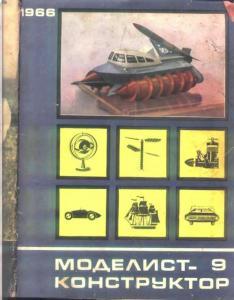 Моделист-конструктор 1966 №09