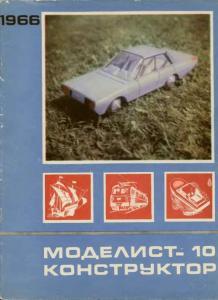 Моделист-конструктор 1966 №10