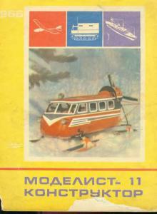 Моделист-конструктор 1966 №11