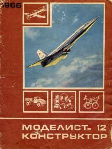 Моделист-конструктор 1966 №12