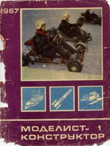 Моделист-конструктор 1967 №01