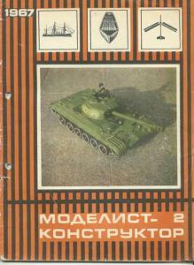 Моделист-конструктор 1967 №02