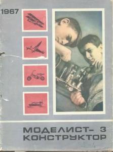 Моделист-конструктор 1967 №03
