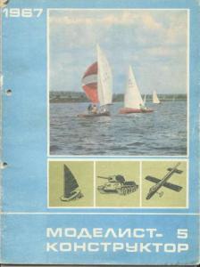 Моделист-конструктор 1967 №05