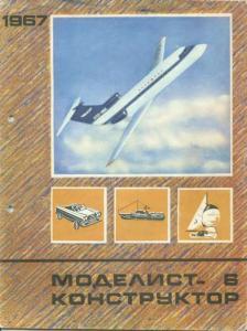 Моделист-конструктор 1967 №06