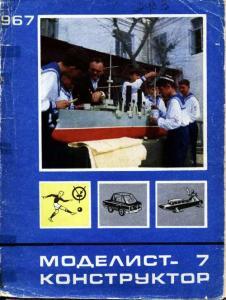 Моделист-конструктор 1967 №07