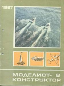 Моделист-конструктор 1967 №08