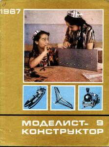 Моделист-конструктор 1967 №09
