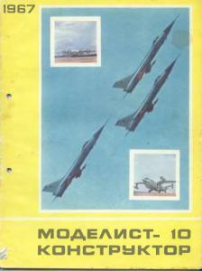 Моделист-конструктор 1967 №10