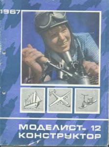 Моделист-конструктор 1967 №12