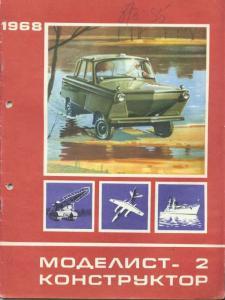 Моделист-конструктор 1968 №02