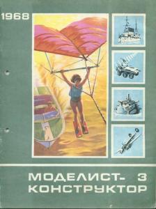 Моделист-конструктор 1968 №03