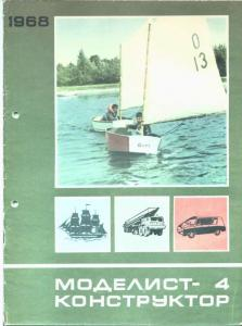 Моделист-конструктор 1968 №04