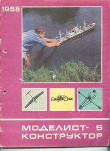 Моделист-конструктор 1968 №05