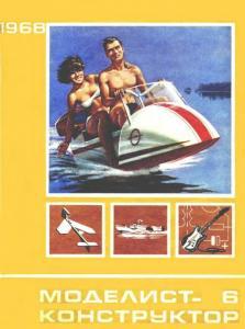 Моделист-конструктор 1968 №06