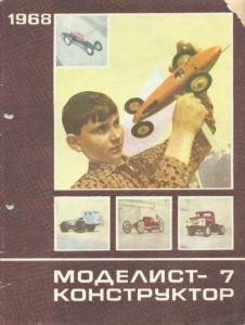 Моделист-конструктор 1968 №07