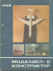Моделист-конструктор 1968 №08
