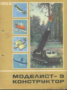 Моделист-конструктор 1968 №09