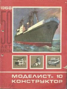Моделист-конструктор 1968 №10