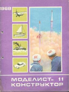 Моделист-конструктор 1968 №11