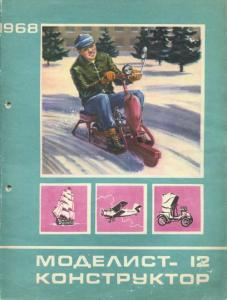Моделист-конструктор 1968 №12