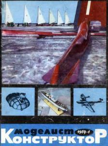 Моделист-конструктор 1969 №01