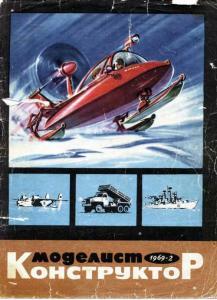 Моделист-конструктор 1969 №02