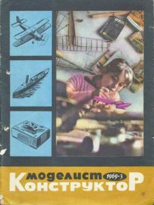 Моделист-конструктор 1969 №03