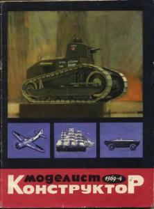 Моделист-конструктор 1969 №04