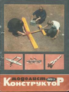 Моделист-конструктор 1969 №05
