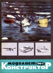 Моделист-конструктор 1969 №06
