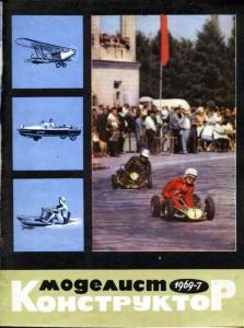 Моделист-конструктор 1969 №07